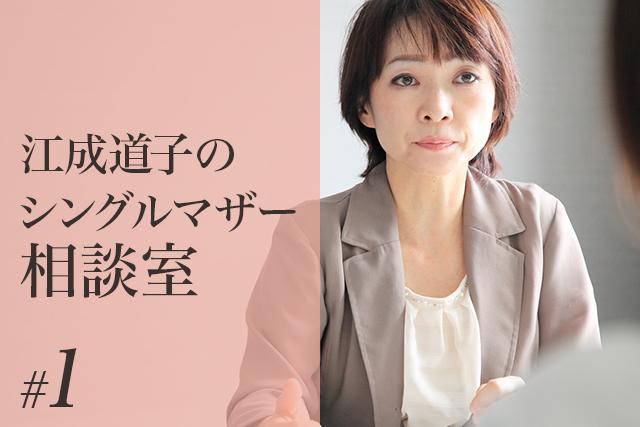元気が出る!江成道子のシングルマザー相談室01:離婚すべきか、決められない……